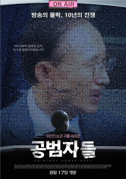 '공범자들' 메인 포스터