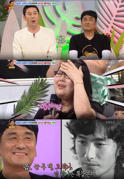 KBS '안녕하세요'에 등장한 '잘남' 부부.