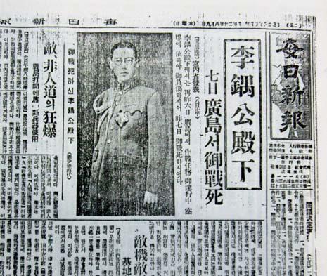 당시 조선총독부 기관지인 매일신보에 나온 이우 사망 소식(사진=위키피디아)