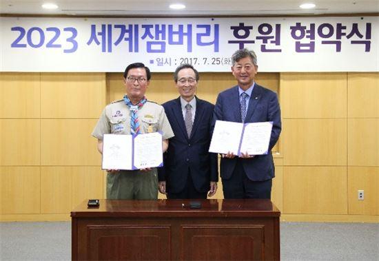 ▲ ㈜정석케미칼이 한국스카우트연맹과 2023년 세계잼버리 후원 협약을 체결했다.(자료제공=(주)정석케미칼)