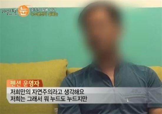 [사진제공=MBC'리얼스토리-눈']'리얼스토리 눈'에서 누드펜션을 방송했다.