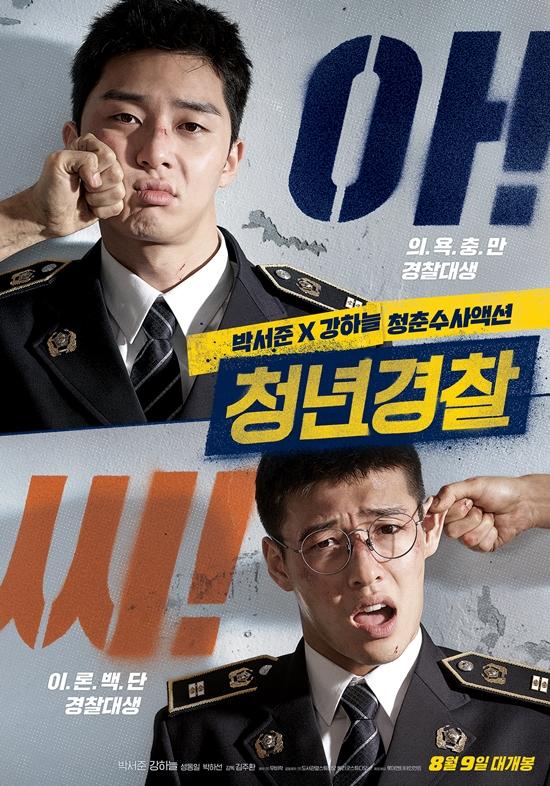 [사진제공=롯데엔터테인먼트]영화 '청년경찰' 포스터