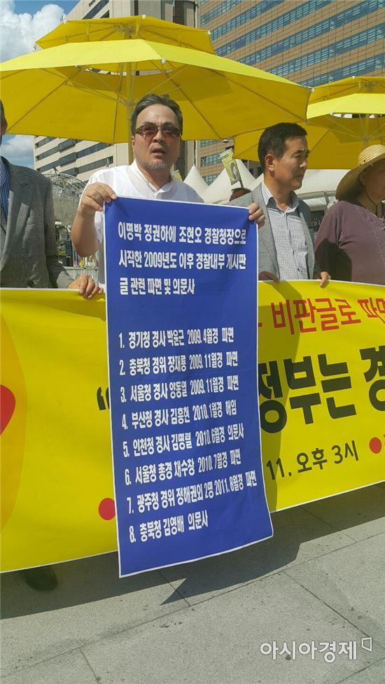 전직 경찰관들로 구성된 무궁화클럽 등 3개 단체가 11일 오후 서울 광화문 광장에서 경찰 내 적폐 청산을 요구하는 기자회견을 열고 있다. (사진=이관주 기자)