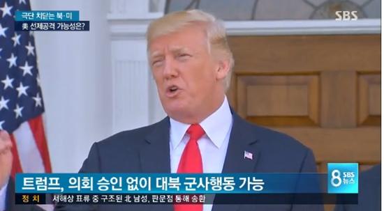 [사진출처=SBS 뉴스 캡처] 연설 중인 트럼프 미(美) 대통령