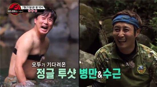 [사진출처=SBS '정글의 법칙' 방송화면 캡처] 방송인 이수근, 김병만