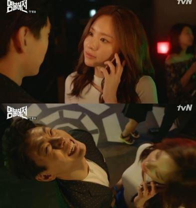 [사진출처 = tvN '명불허전' 방송캡처]