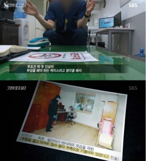 [사진출처 = SBS '그것이 알고싶다' 방송캡처]