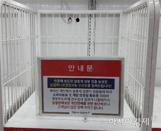 농협은 15일 하나로마트 전 매장에서 계란 판매를 중단했다.(사진:농협)