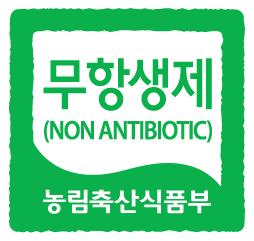 친환경(무항생제) 축산물 인증 마크(자료:농림축산식품부)