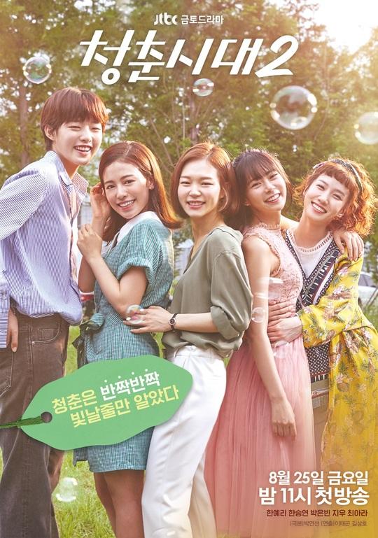 25일 JTBC'청춘시대2'가 첫 방송된다. /사진=JTBC 제공
