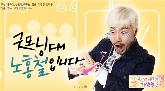 '굿모닝FM 노홍철입니다'가 28일 음악방송으로 대체편성 됐다. /사진 = '굿모닝FM 노홍철입니다' 공식 홈페이지 캡쳐