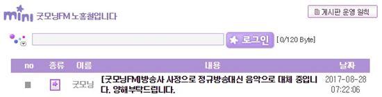 '굿모닝FM 노홍철입니다' 게시판에 올라온 제작진의 게시물 / 사진 = '굿모닝FM 노홍철입니다' 공식 홈페이지 캡쳐