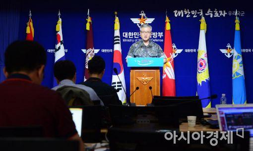 북한 6차 핵실험에 대한 국방부 브리핑