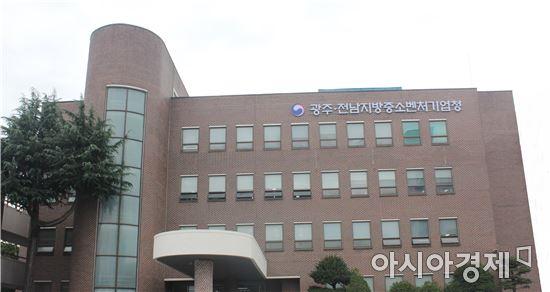 중소벤처기업부 광주·전남지방청