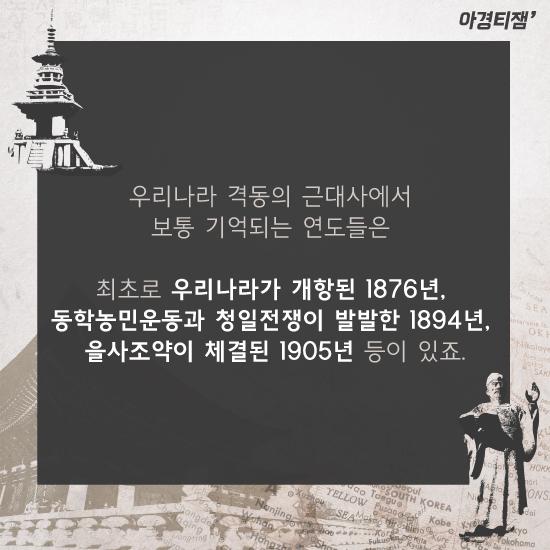 [카드뉴스]태극기는 언제부터 국기가 됐을까요?