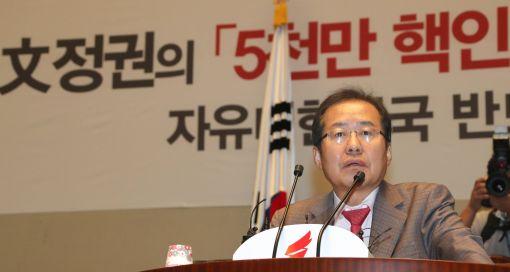 홍준표 자유한국당 대표/사진=연합뉴스