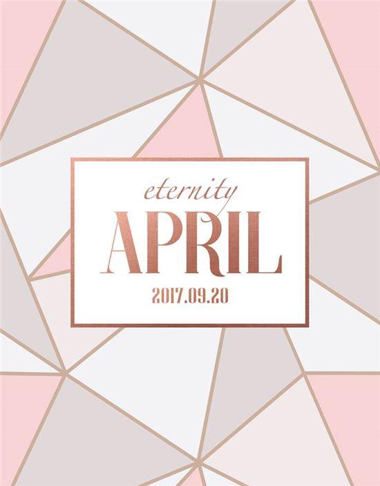 에이프릴 'eternity' 티저 이미지 / 사진='에이프릴' 공식 페이스북