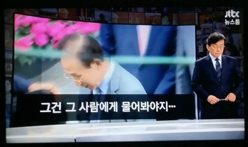 사진=JTBC 뉴스룸 캡처
