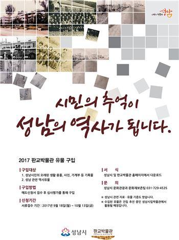 성남시립박물관 전시유물 수집 포스터