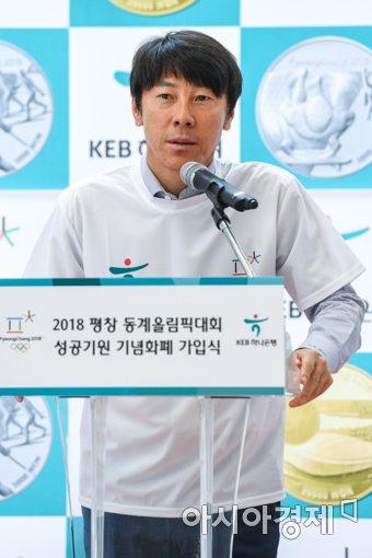 [포토]신태용 축구국가대표팀 감독 인사말