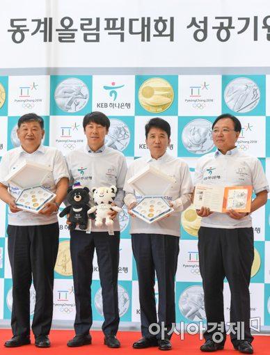 [포토]KEB하나은행, 평창동계올림픽 성공기원 기념화폐 가입행사 개최