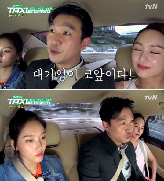 [사진출처=tvN '택시' 캡처]
