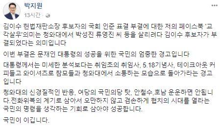 사진=박지원 국민의당 전 대표 페이스북 캡처