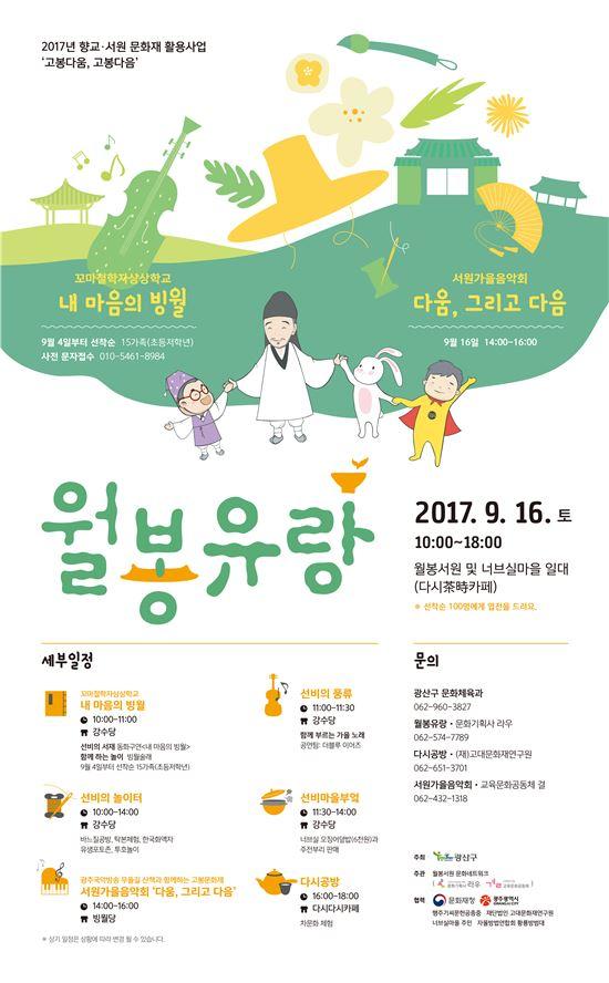 광주시 광산구, 16일 월봉유랑·서원 가을음악회 개최