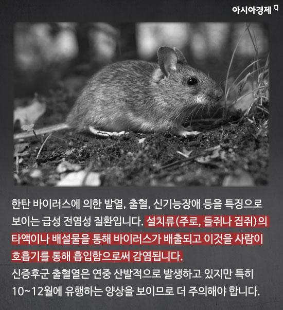 [카드뉴스]가을철 조심해야 할 전염성 질환 3