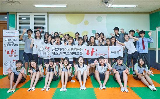 지난 12일 서울 무학중학교에서 실시한 금호타이어 진로 체험 교육 '나를 찾아줘'프로그램에 참여한 학생들이 기념사진을 찍고 있다.