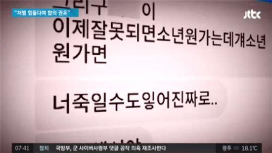 [사진출처=JTBC '뉴스룸']