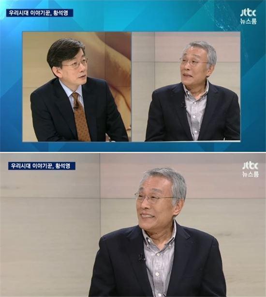 황석영.사진=JTBC '뉴스룸' 방송화면