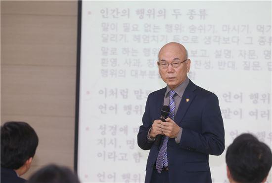 이효성 방송통신위원회 위원장이 13일 방통위 강당에서 소통의 지혜에 대해 강연하고 있다.