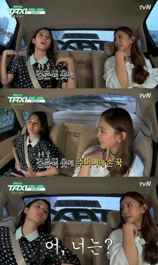 남보라, 이태임 / 사진=tvN '현장 토크쇼 택시'