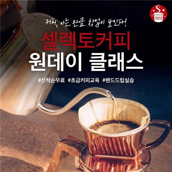 셀렉토커피, 예비 창업자 위한 '무료 원데이 커피 클래스' 진행