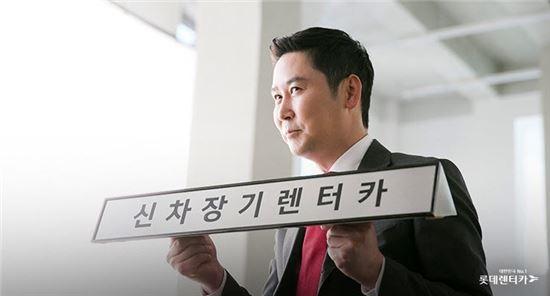 방송인 신동엽씨가 모델인 롯데렌터카의 장기렌터카 홍보이미지