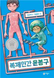[신간안내] 가을을 맞는 어린이 책