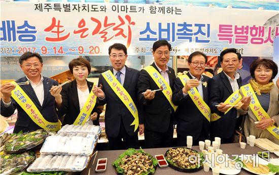 14일 이마트 서울 성수점에서 열린 제주산 생은갈치 소비 촉진 특별 행사에서 안동우 제주도 정무부지사(왼쪽 세 번째)를 비롯한 참석자들이 제주산 수산물을 시식하고 있다.