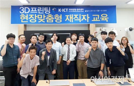 호남대 K-ICT 3D프린팅광주센터, 3D프린팅 재직자 교육