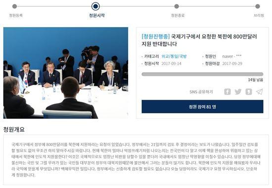 14일 문재인 정부가 국제기구 요청에 북한에 800만 달러의 인도적 지원을 검토한다는 보도가 이어지자 이에 반대하는 시민들이 청와대에 청원을 올렸다. /사진 = 청와대 청원 게시판