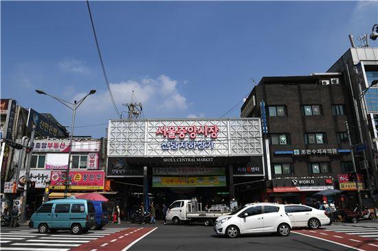 서울중앙시장