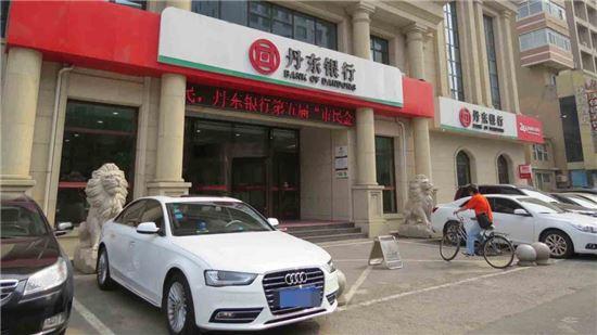 지난 7월 미국 정부가 북한 돈세탁 우려기관으로 지정, 자국 금융기관과의 거래를 전면 중단시킨 중국 단둥은행의 선양지점. 사진 = 연합뉴스