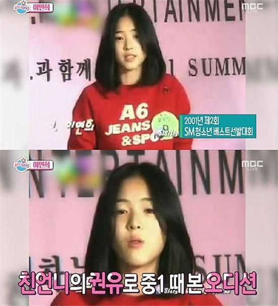 이연희.사진=MBC '섹션TV연예통신' 방송화면