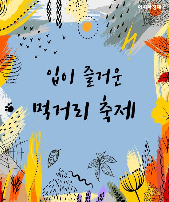 [카드뉴스]입으로 눈으로 호강하는 '가을축제 7'