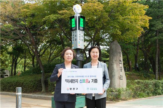 김수영 양천구청장이 27일 오후 정혜원 이대목동병원장(왼쪽)으로부터 미세먼지 신호등을 기부받았다.