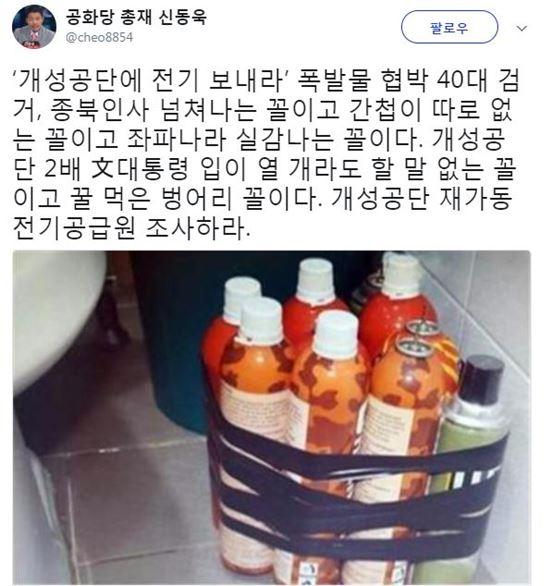 [사진제공=공화당 신동욱 총재 트위터]