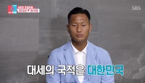 /사진=SBS '동상이몽2' 캡쳐