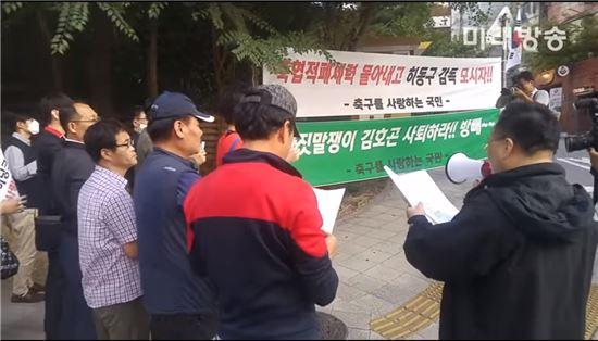 '축구를 사랑하는 국민' 축구협회 앞 시위 / 사진=유튜브 '미래방송'