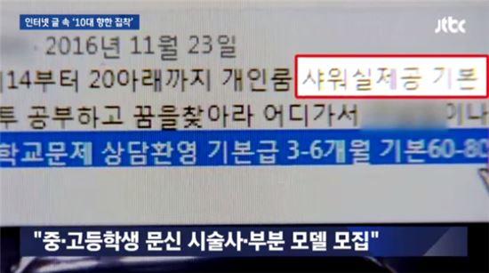 '어금니 아빠' 이영학, '고민 상담 해주겠다' '10대 향한 집착'? '시선 집중'