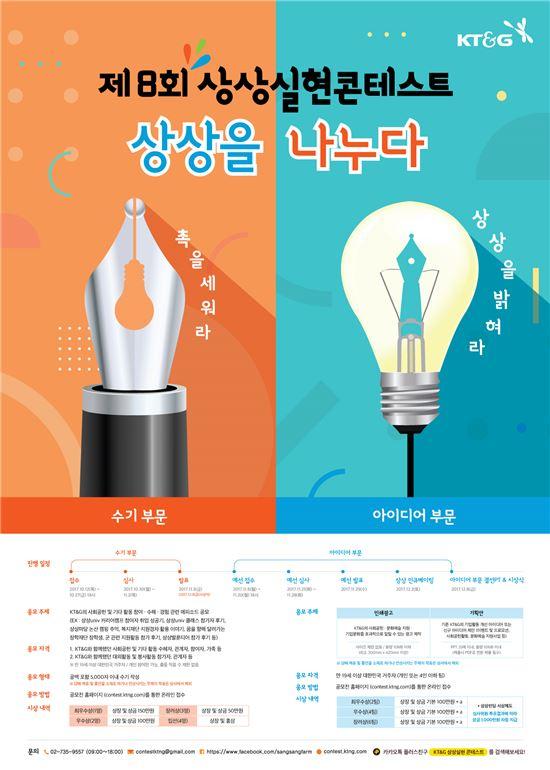 KT&G,'제8회 상상실현 콘테스트' 참가자 모집